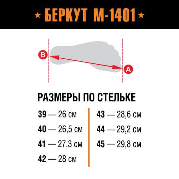 Берцы Скат М-1401