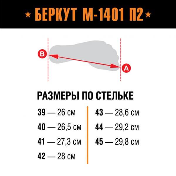 Берцы Скат М-1401 П2