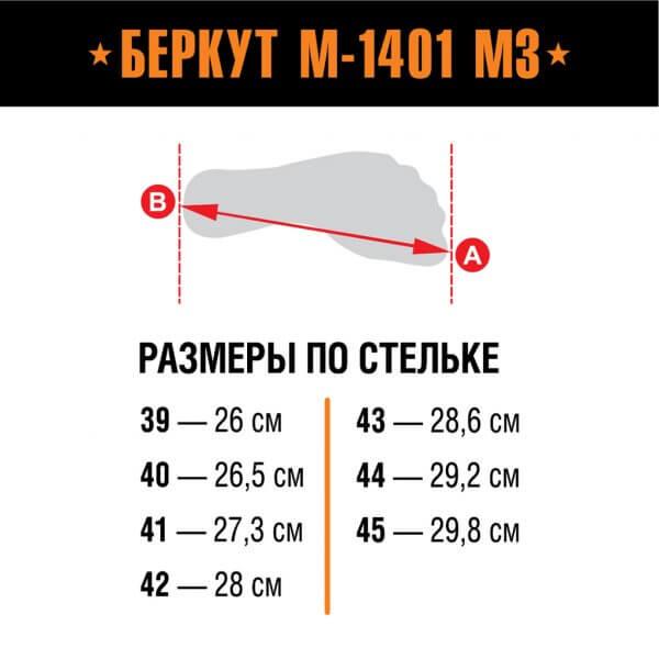Берцы Скат М-1401 М3