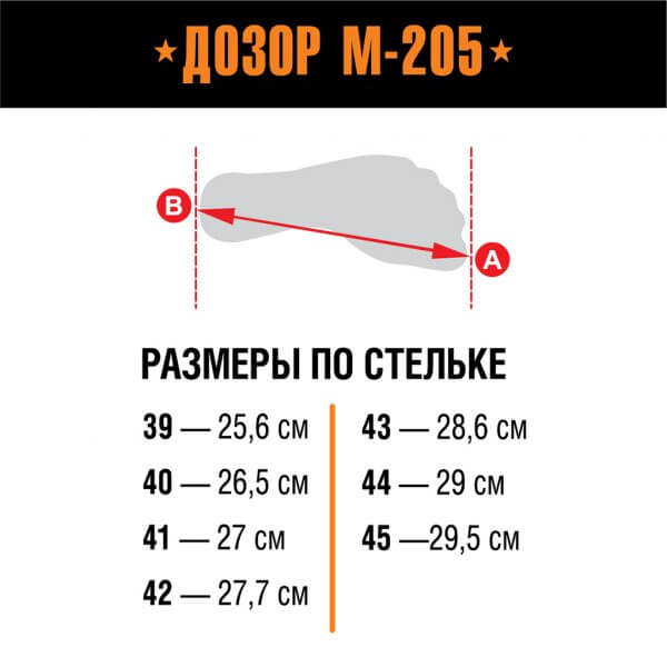 Берцы Дозор М-205