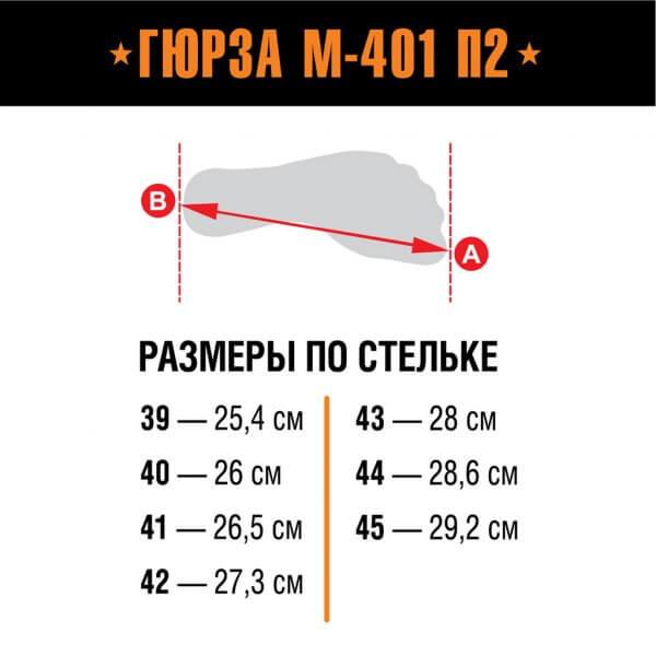 Берцы Гюрза  М-401 П2