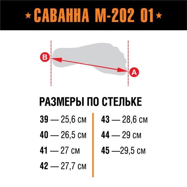 Берцы Саванна М-202 О1