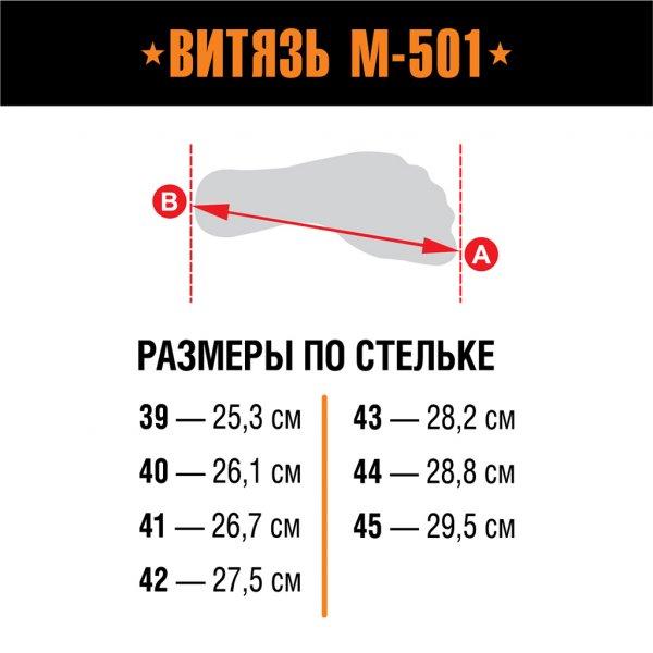 Берцы Витязь М-501