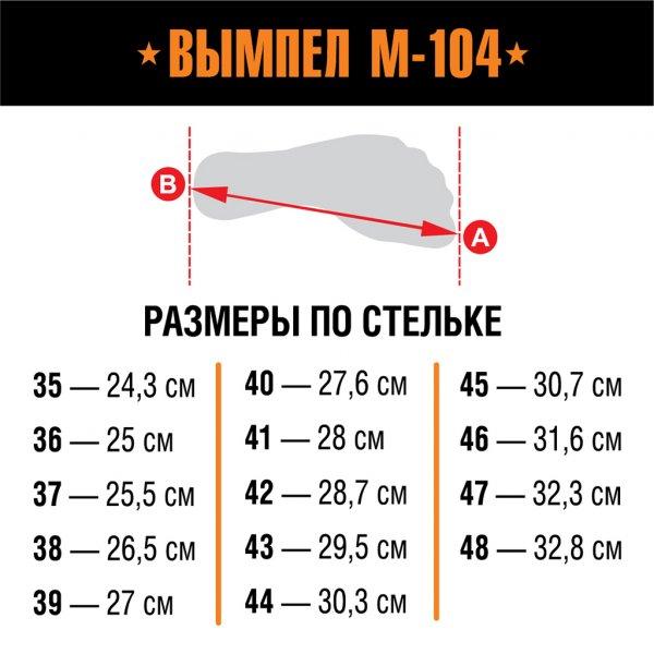 Берцы Вымпел М-104