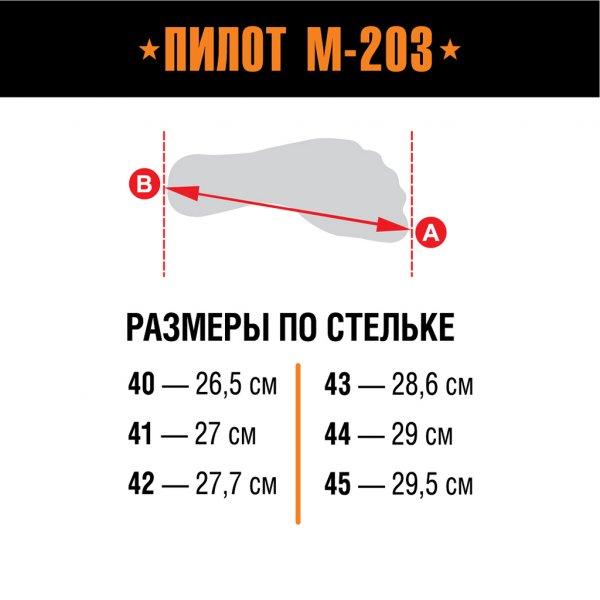 Берцы Пилот М-203 Распродажа