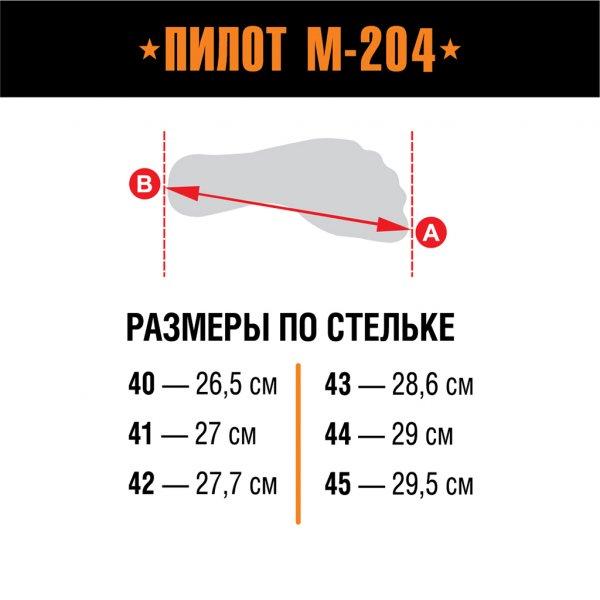 Берцы Пилот М-204