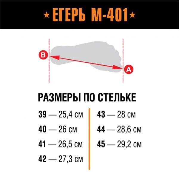 Берцы Егерь М-401