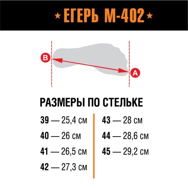 Берцы Егерь М-402 Распродажа