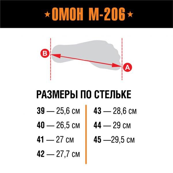 Берцы Омон М-206