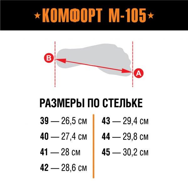 Полуботинки Комфорт М-105