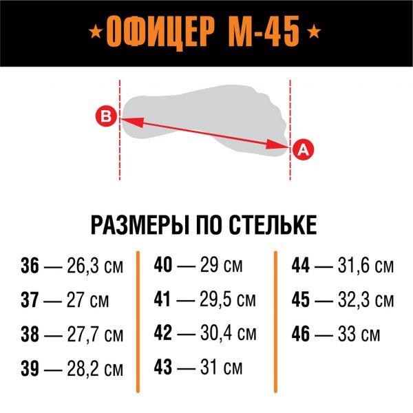 Туфли Офицер М-45