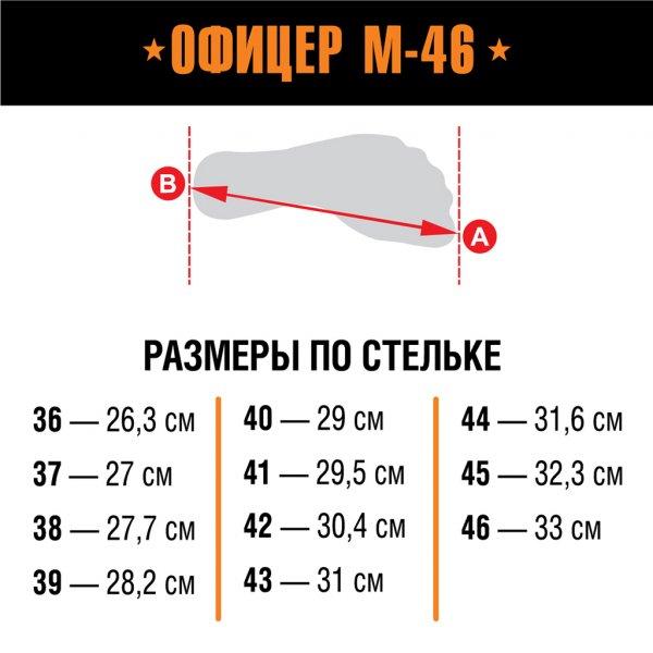 Туфли Офицер М-46