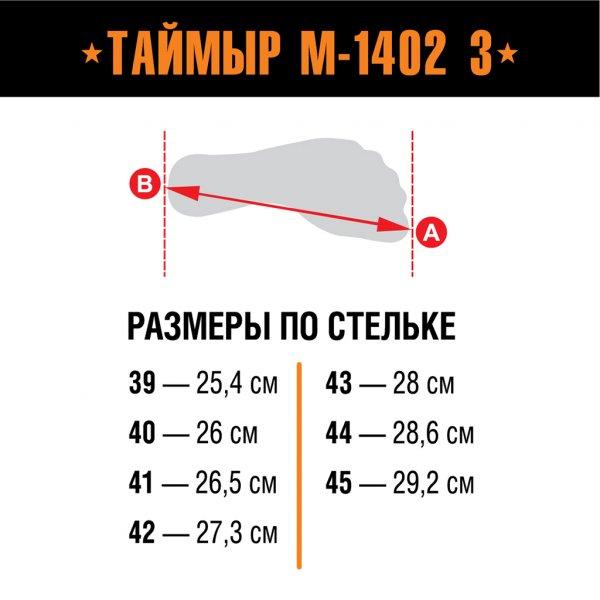 Берцы Таймыр М-1402 З