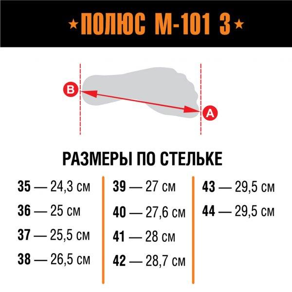 Берцы Полюс М-101 З