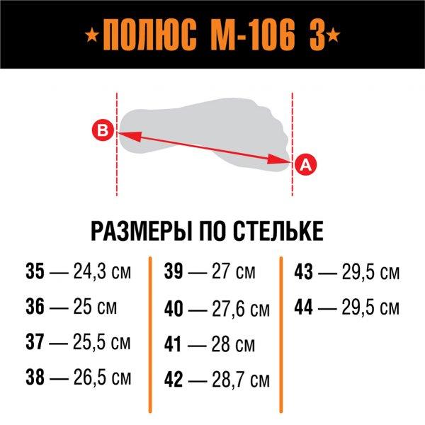 Берцы Тундра М-106 З