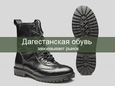 даг обувь