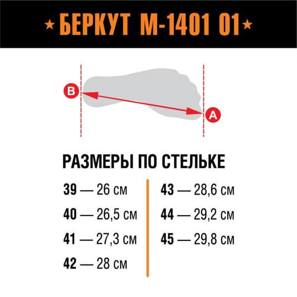 Берцы Скат М-1401 О1