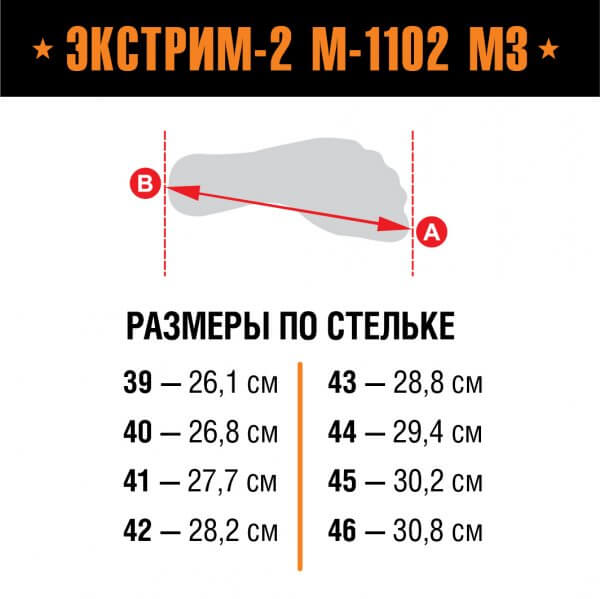 ЭКСТРИМ-2  М-1102 М